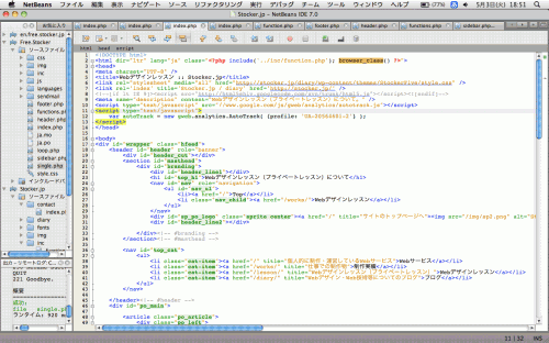 NetBeans IDEの画面