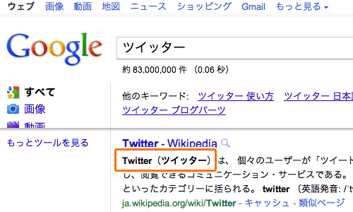 「ツイッター」の検索結果
