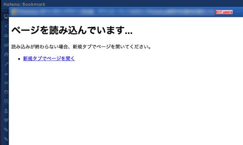 はてブChromeアプリ