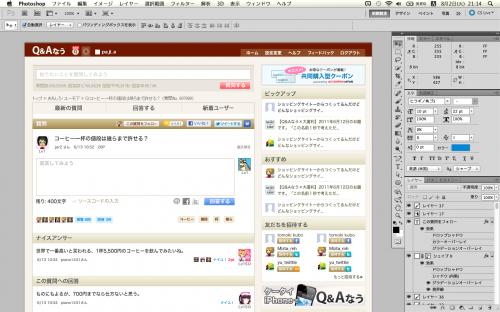 Photoshop で Webデザイン
