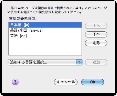 Firefoxの言語設定
