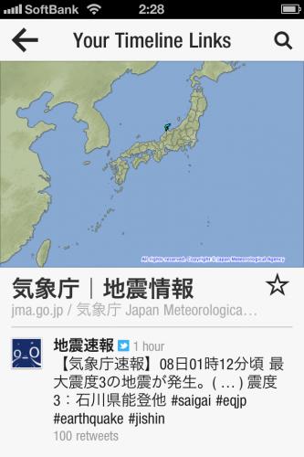 Twitter: 地震速報