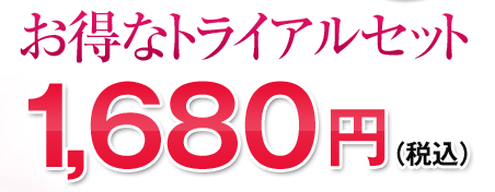 1680円