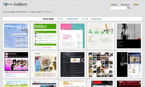 WP Design Gallery