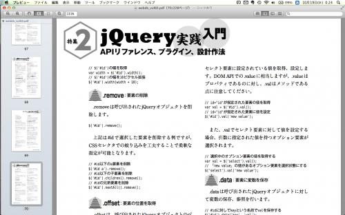 jQuery実践入門