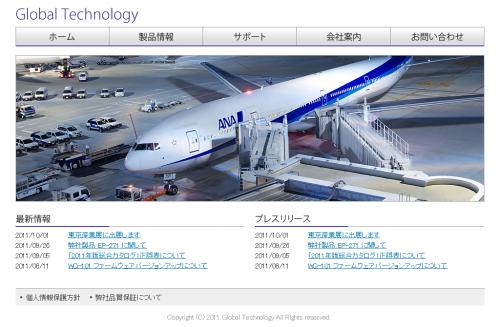 作例: Global Technology
