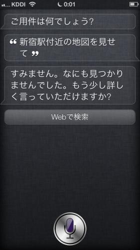 Siri: 新宿駅付近の地図を見せて