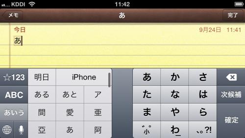 iPhone 5横持ち時のキーボード入力