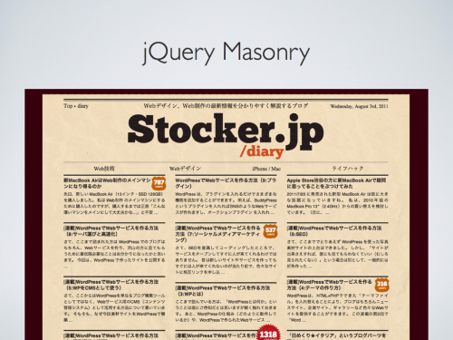 jQuery Masonry 適用後