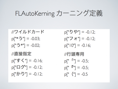 FLAutoKerningカーニング定義