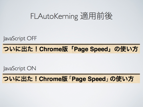 FLAutoKerning 適用前後