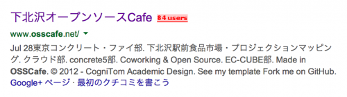 下北沢オープンソースCafe 検索結果