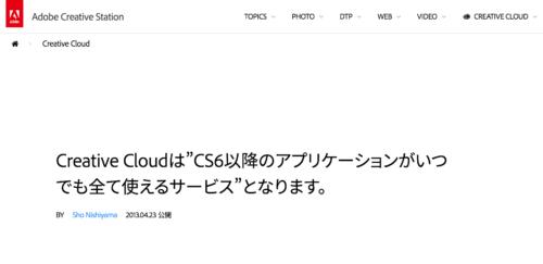 "Creative Cloudは""CS6以降のアプリケーションがいつでも全て使えるサービス""となります。"