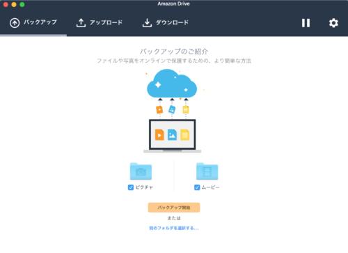amazon-driveの画面