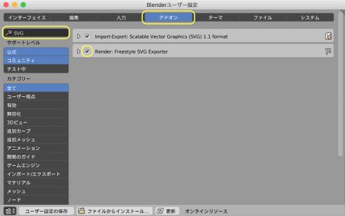 Blender ユーザー設定