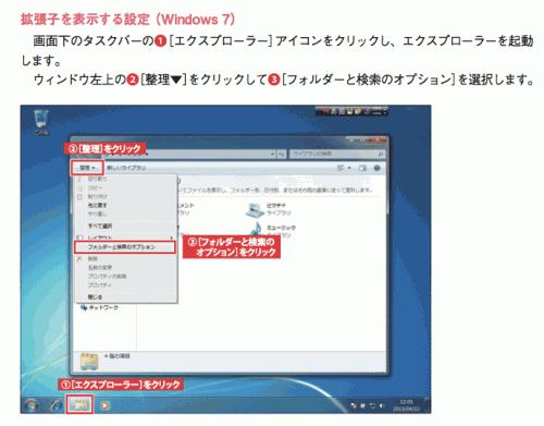 Windows 7の環境設定