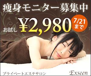 エステサロンの広告バナー
