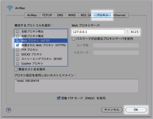 Macのネットワーク設定