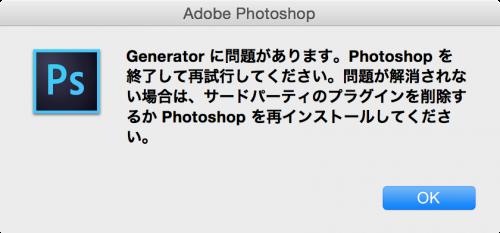 Generatorに問題あがあります。