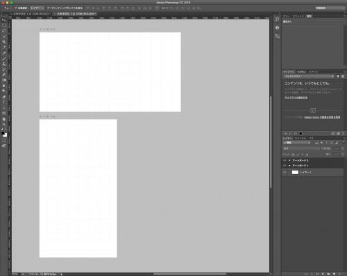 Photoshop CC 2015 アートボード