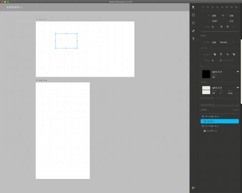 Photoshop CC 2015 デザインスペース