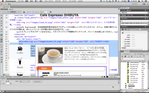 Dreamweaver CC: デザインビューとコードビュー