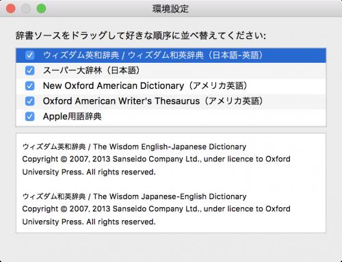 Mac 辞書アプリの環境設定