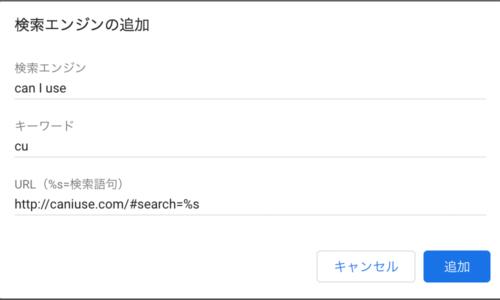 Chrome 検索エンジンの追加