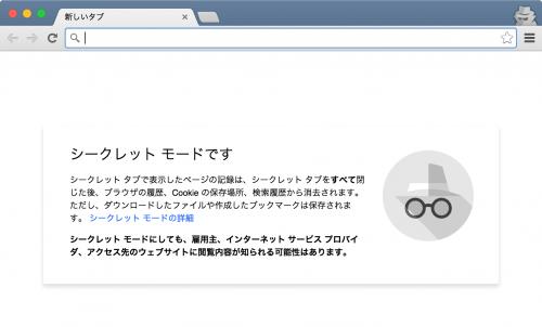 Chrome シークレットウィンドウ