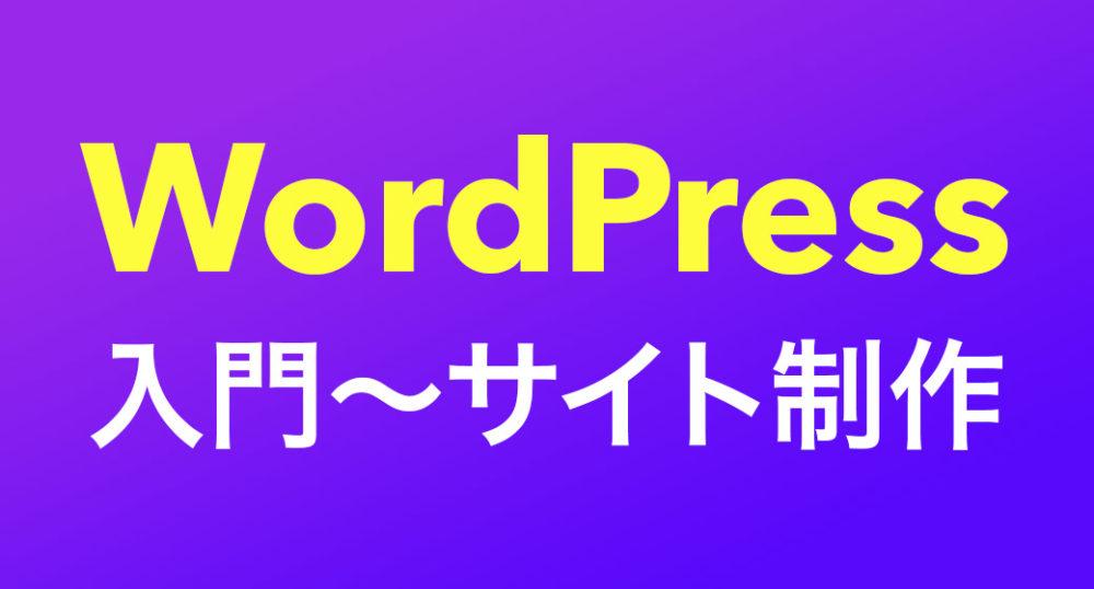 WordPress入門〜サイト制作