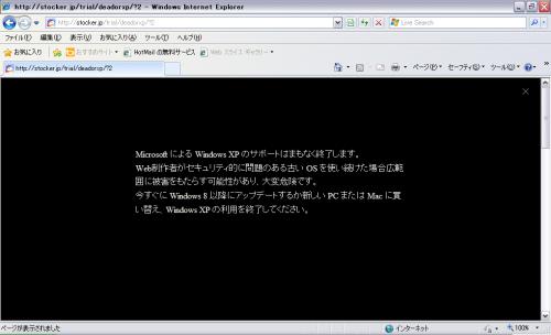 Windows XPユーザーへの警告