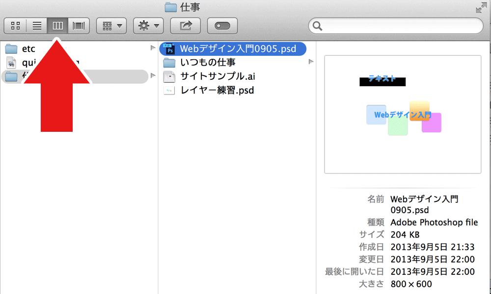 macの基礎の基礎 finder編 stocker jp diary