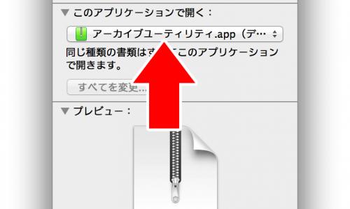 finder-このアプリケーションで開く