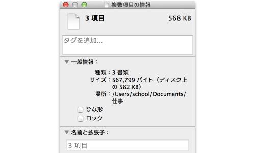finder-複数項目の情報