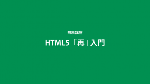 html5再入門