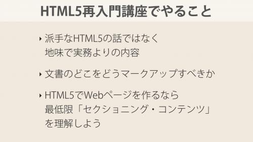 html5再入門講座でやること
