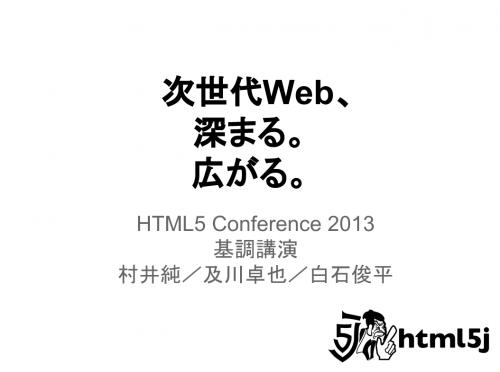 次世代Web、深まる。広がる。