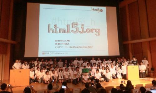 HTML5カンファレンス2012