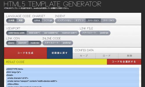 HTML5テンプレートジェネレーター
