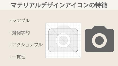 マテリアルデザインアイコンの特徴