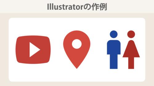 Illustratorの作例