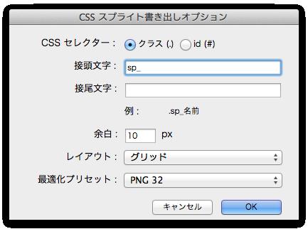 CSSスプライト書き出しオプション