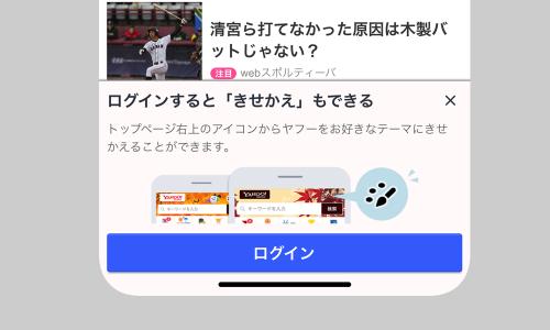 iPhone X Yahoo!