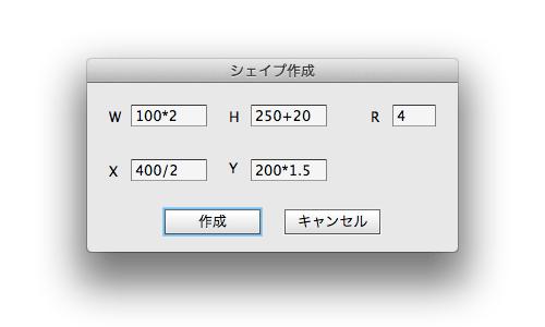 シェイプ作成JSXのダイアログ