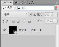 Photoshopレイヤーパネル W 200