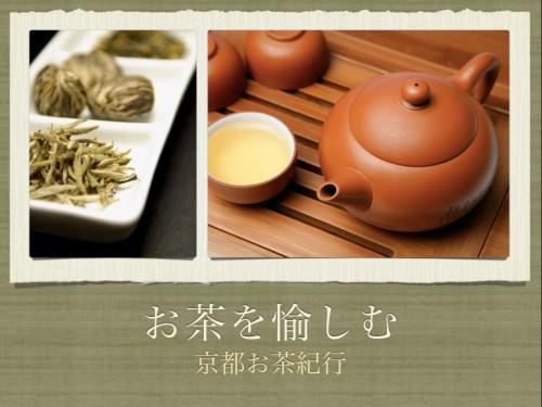 Keynoteサンプル: お茶を愉しむ