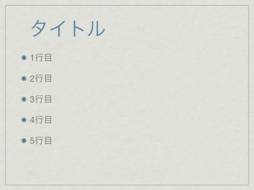 Keynoteスライド: タイトル+本文5行