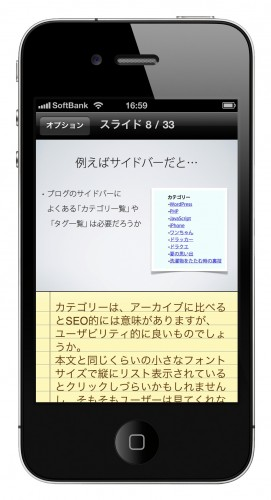 iPhone Remoteアプリ