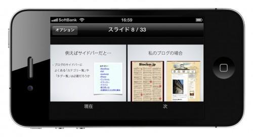 iPhone Remote アプリ 横画面