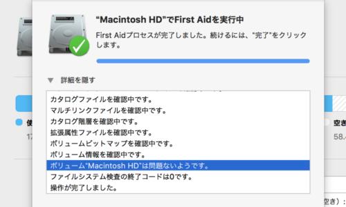 """ボリューム""""Macintosh HD""""は問題ないようです。"""